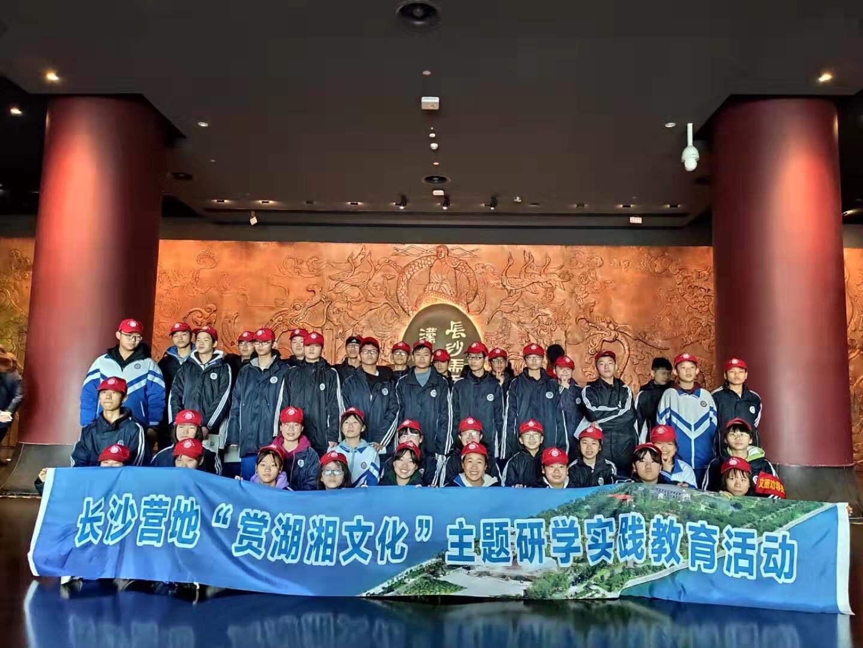 """378班:赏""""湖湘文化"""""""