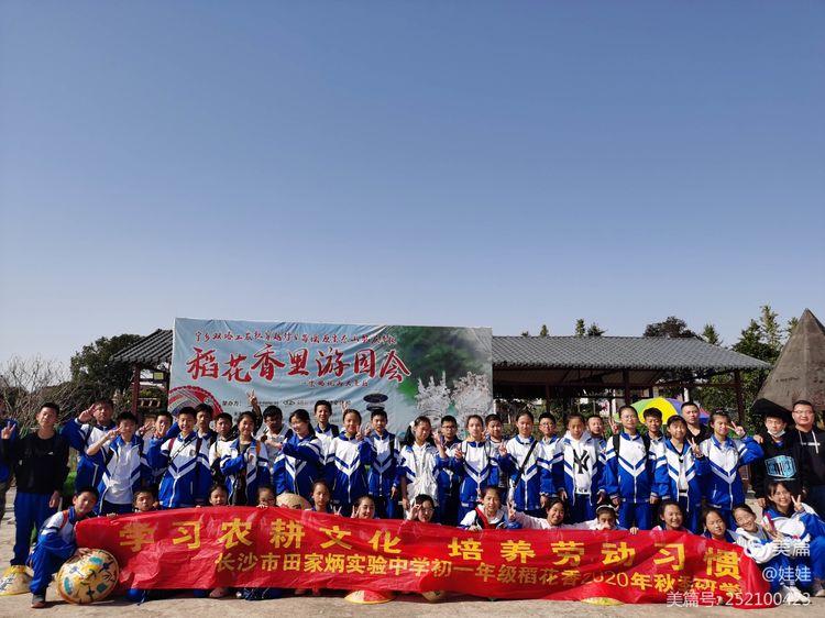 397班:稻花香里游园会