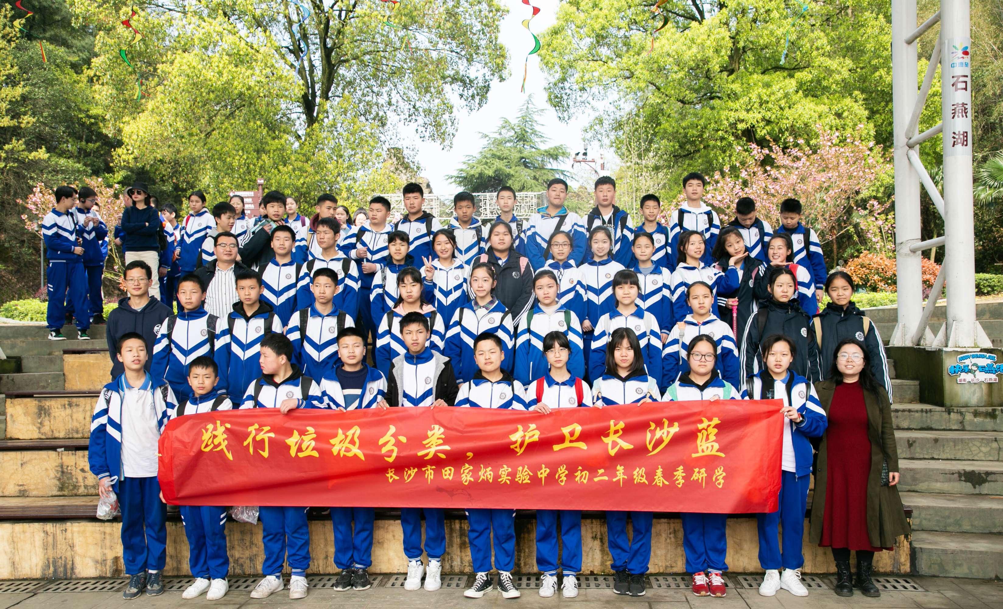 375班:春色青青好心情,石燕湖中团结行