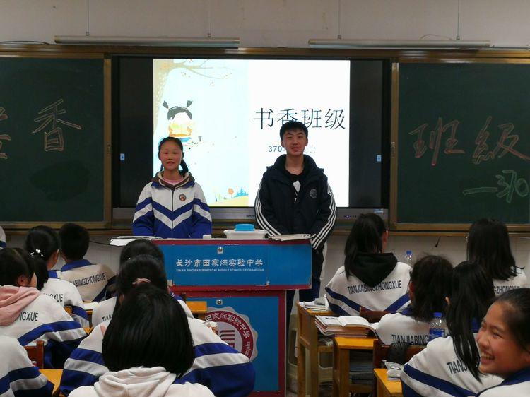 370班:书香班级主题班会