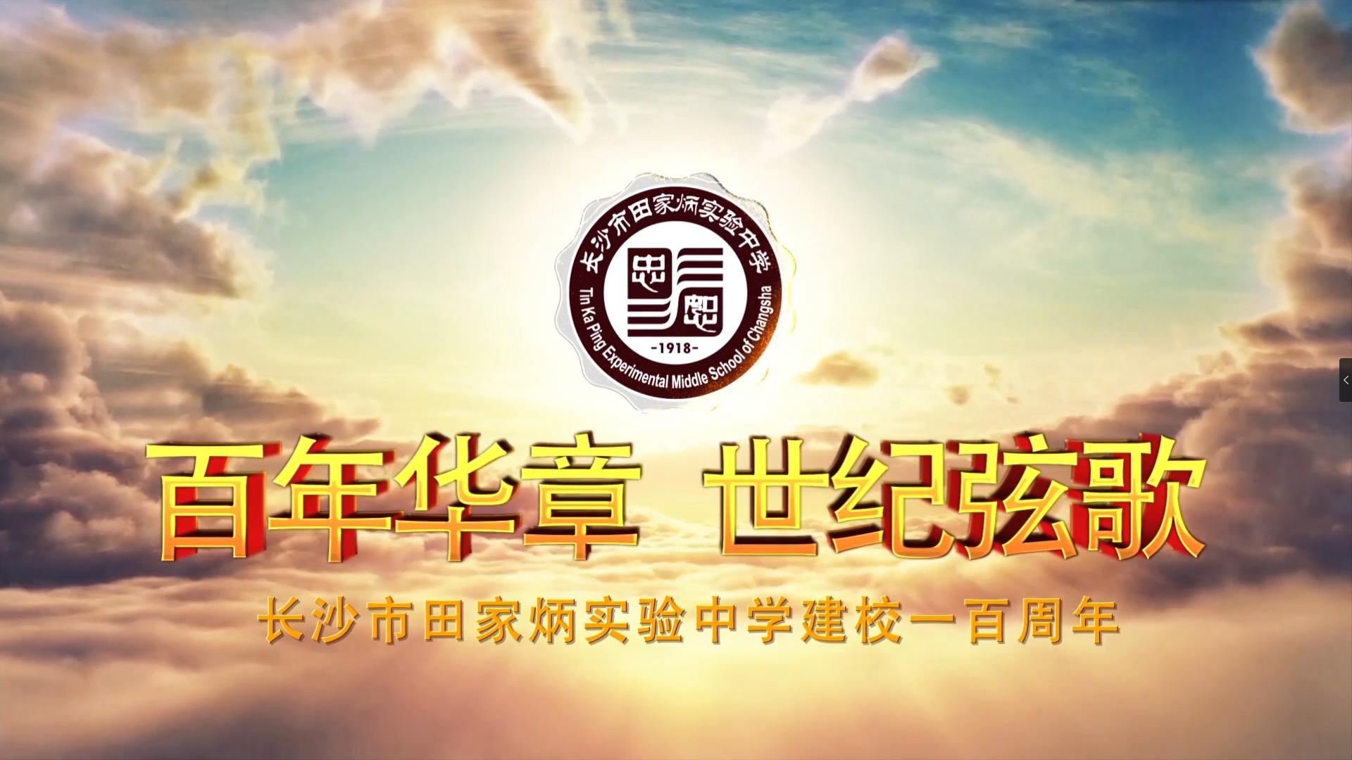 喜庆长沙市田家炳实验中学建校100周年