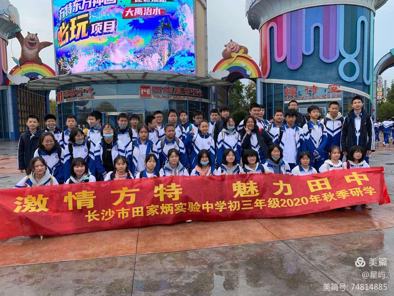 383班:秋游活动——方特东方神话
