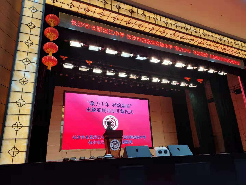383班:长沙市示范性实践基地研学活动——开营仪式