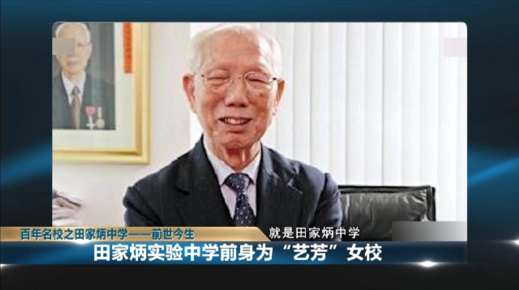 政法频道《开讲》致敬经典之百年名校(艺芳)