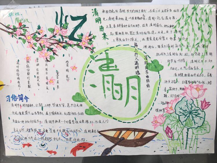 385班:肃穆清明,共度佳节!