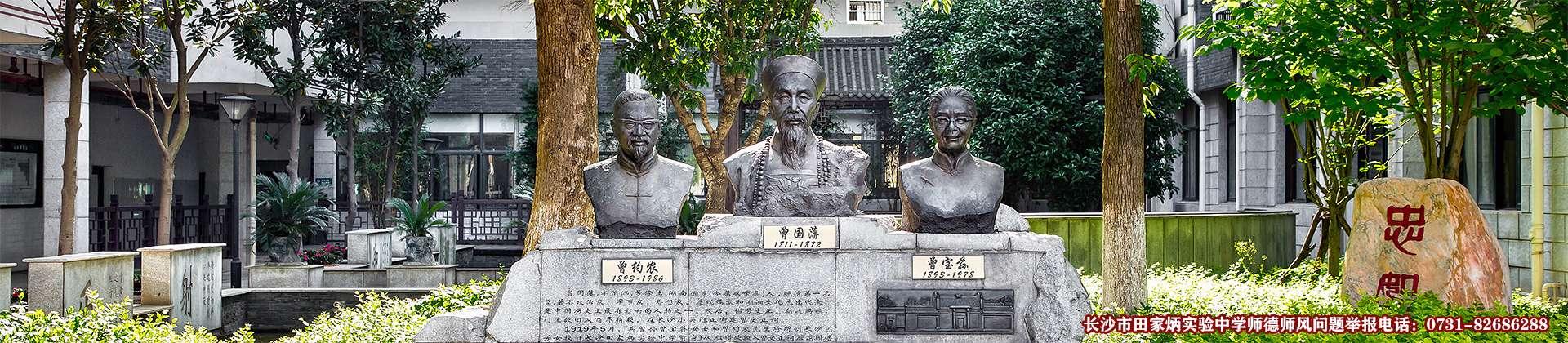 """383班:长沙市田家炳实验中学""""曾国藩家书""""征文活动"""